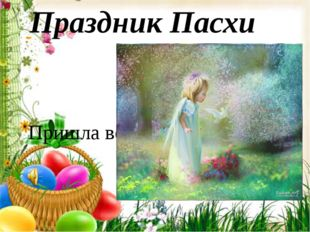Пришла весна - пора чудес ! Праздник Пасхи