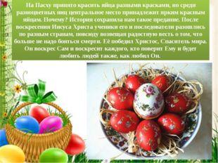 На Пасху принято красить яйца разными красками, но среди разноцветных яиц цен