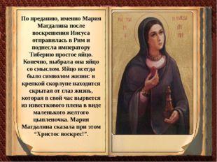 По преданию, именно Мария Магдалина после воскрешения Иисуса отправилась в Ри