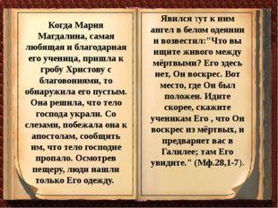Когда Мария Магдалина, самая любящая и благодарная его ученица, пришла к гроб