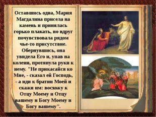 Оставшись одна, Мария Магдалина присела на камень и принялась горько плакать,