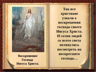 Воскрешение Господа Иисуса Христа. Так все христиане узнали о воскрешении гос