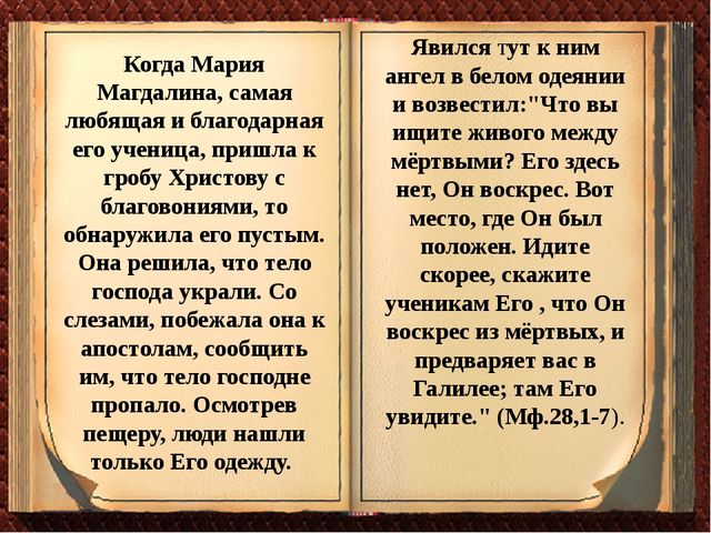 Когда Мария Магдалина, самая любящая и благодарная его ученица, пришла к гроб...