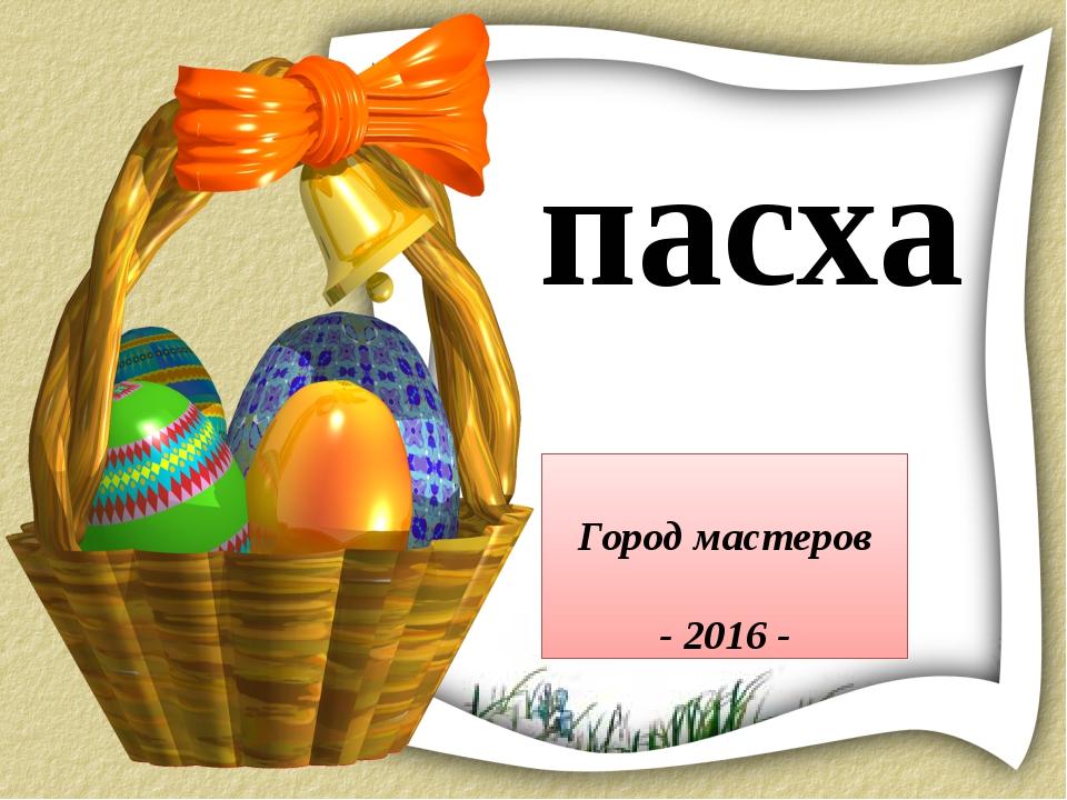 пасха Город мастеров - 2016 -