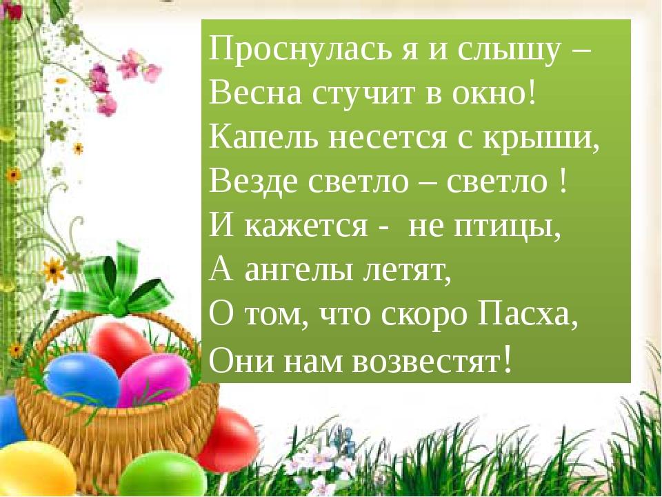 Проснулась я и слышу – Весна стучит в окно! Капель несется с крыши, Везде све...