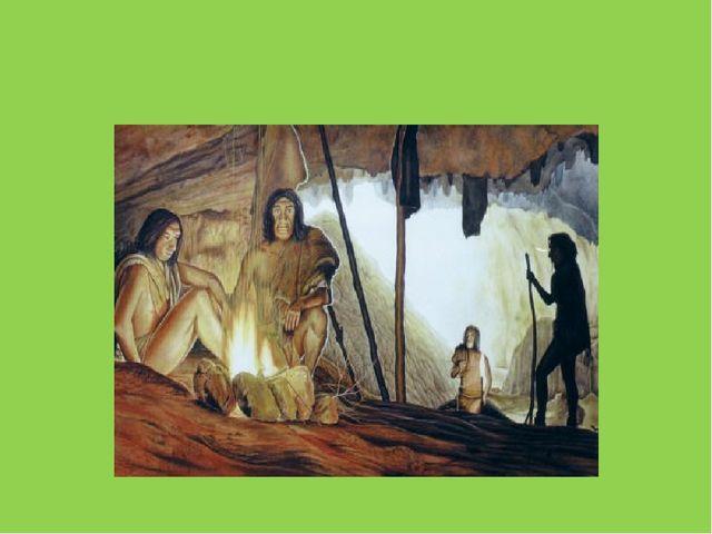 Сначала люди жили в пещерах