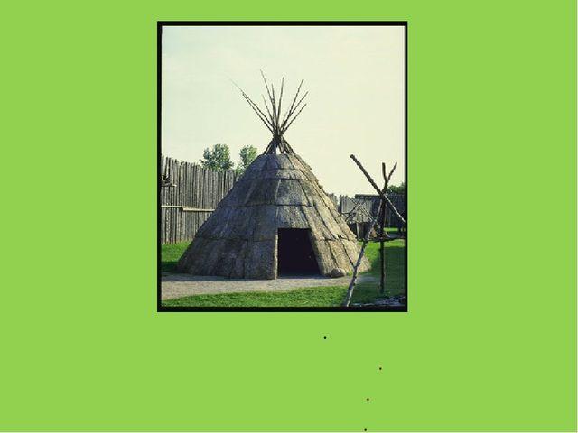Вигвам индейцы строили И жили всей семьей. В лесах они охотились С добычей ш...