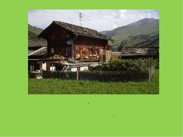 Шале – швейцарский домик Среди высоких гор Уютный, деревянный, Вокруг него –...