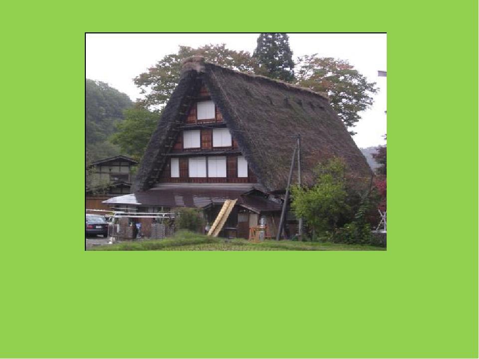 Японский домик - минка Не встретишь ты уже. В нём раньше жили люди, Ходили п...