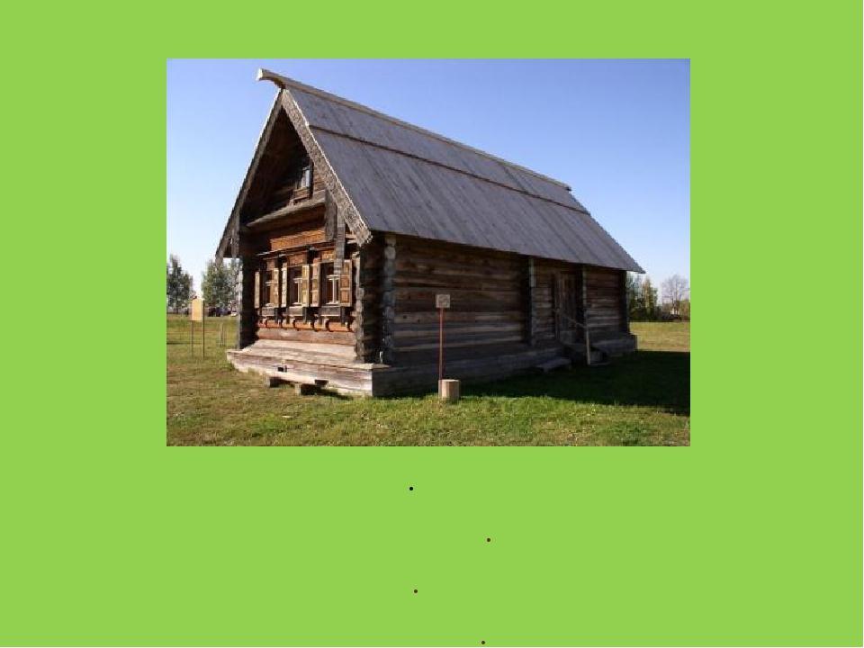 Изба из бревен сосновых Светла, тепла, хороша. В ней предки жили когда-то, П...
