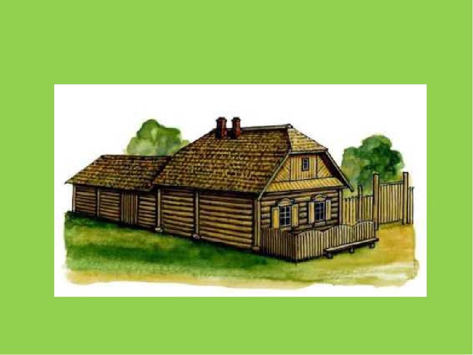 Недалеко от рек и леса строили деревянные дома