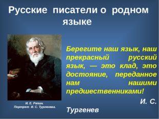 Русские писатели о родном языке Берегите наш язык, наш прекрасный русский язы