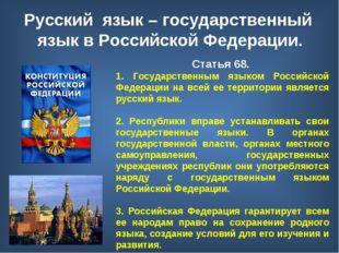 Статья 68. 1. Государственным языком Российской Федерации на всей ее территор