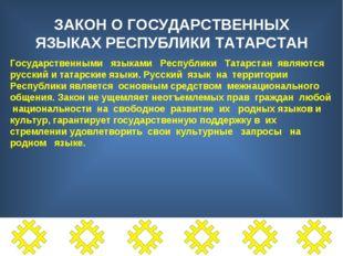 ЗАКОН О ГОСУДАРСТВЕННЫХ ЯЗЫКАХ РЕСПУБЛИКИ ТАТАРСТАН Государственными языками