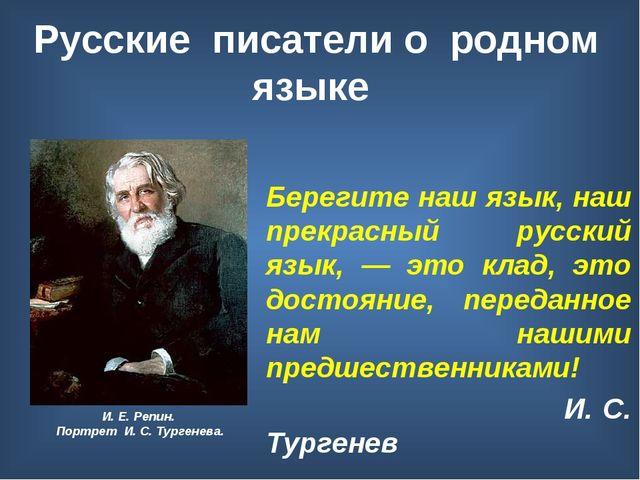 Русские писатели о родном языке Берегите наш язык, наш прекрасный русский язы...