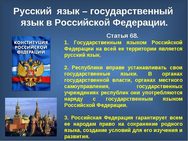 Статья 68. 1. Государственным языком Российской Федерации на всей ее территор...