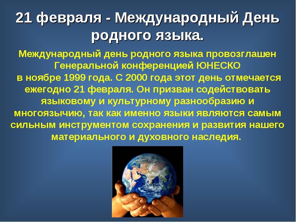 21 февраля - Международный День родного языка. Международный день родного язы...