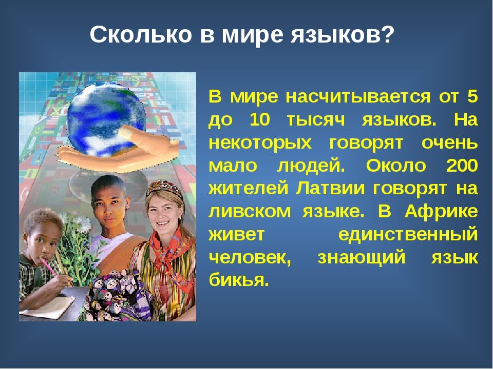 Сколько в мире языков? В мире насчитывается от 5 до 10 тысяч языков. На некот...