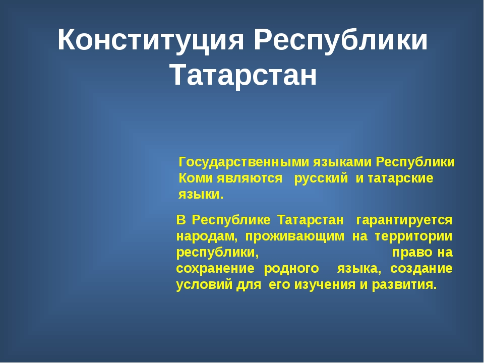 Конституция Республики Татарстан Государственными языками Республики Коми явл...