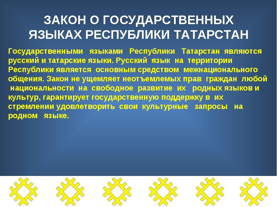 ЗАКОН О ГОСУДАРСТВЕННЫХ ЯЗЫКАХ РЕСПУБЛИКИ ТАТАРСТАН Государственными языками...