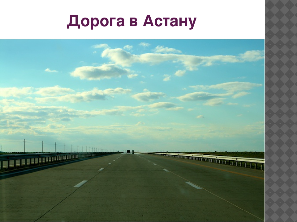Дорога в Астану