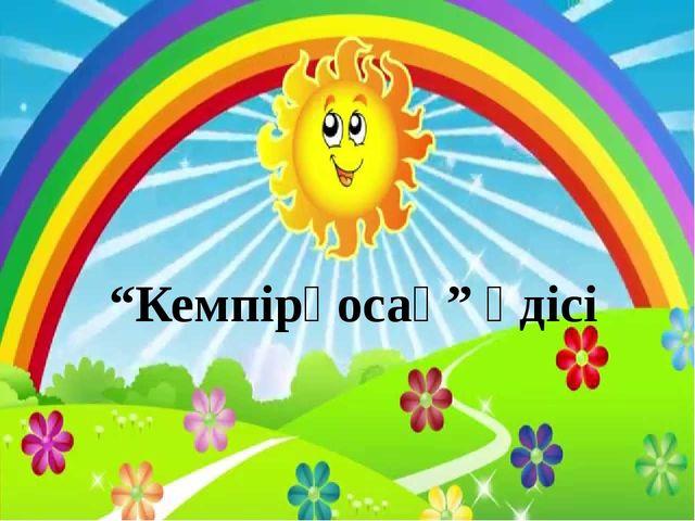 """""""Кемпірқосақ"""" әдісі"""