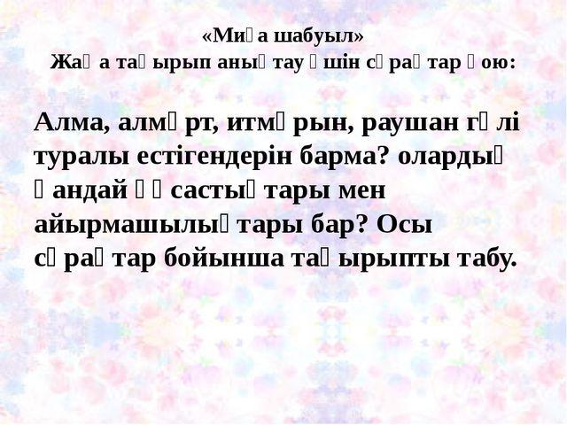 «Миға шабуыл» Жаңа тақырып анықтау үшін сұрақтар қою: Алма, алмұрт, итмұрын,...
