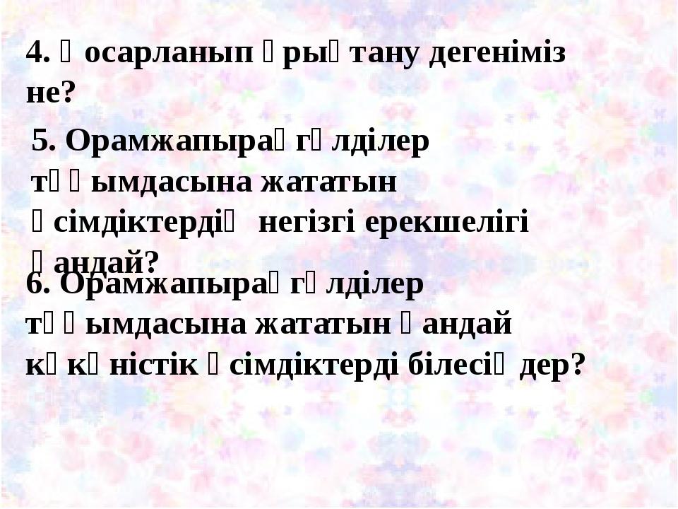 4. Қосарланып ұрықтану дегеніміз не? 5. Орамжапырақгүлділер тұқымдасына жата...