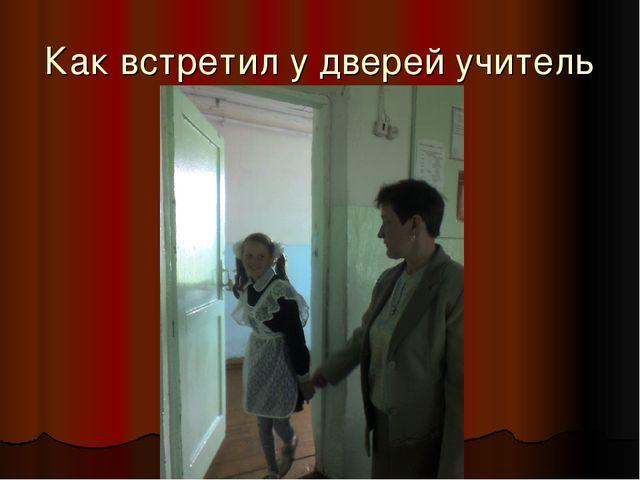 Как встретил у дверей учитель