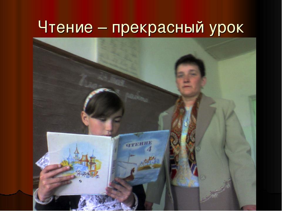 Чтение – прекрасный урок