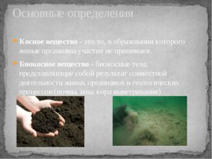 Косное вещество - это то, в образовании которого живые организмы участия не п