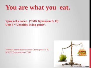 """You are what you eat. Урок в 8 классе. (УМК Кузовлев В. П) Unit 5 """"A healthy"""
