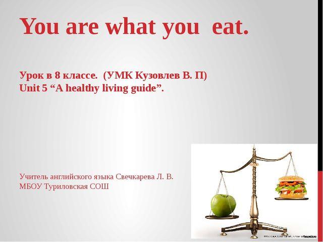 """You are what you eat. Урок в 8 классе. (УМК Кузовлев В. П) Unit 5 """"A healthy..."""