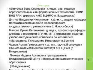 Лекторы: Абатурова Вера Сергеевна к.пед.н., зав. отделом образовательных и ин