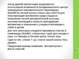 Автор данной презентации неоднократно использовала возможности Владикавказско