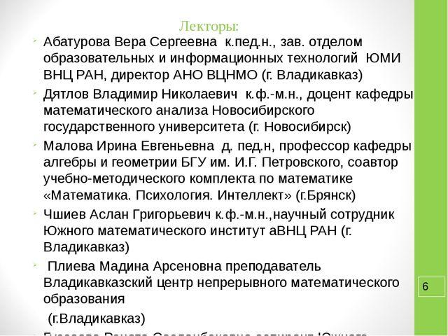 Лекторы: Абатурова Вера Сергеевна к.пед.н., зав. отделом образовательных и ин...