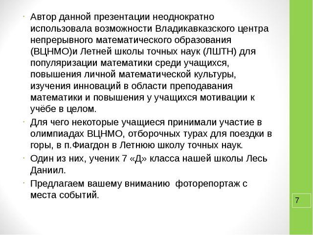 Автор данной презентации неоднократно использовала возможности Владикавказско...