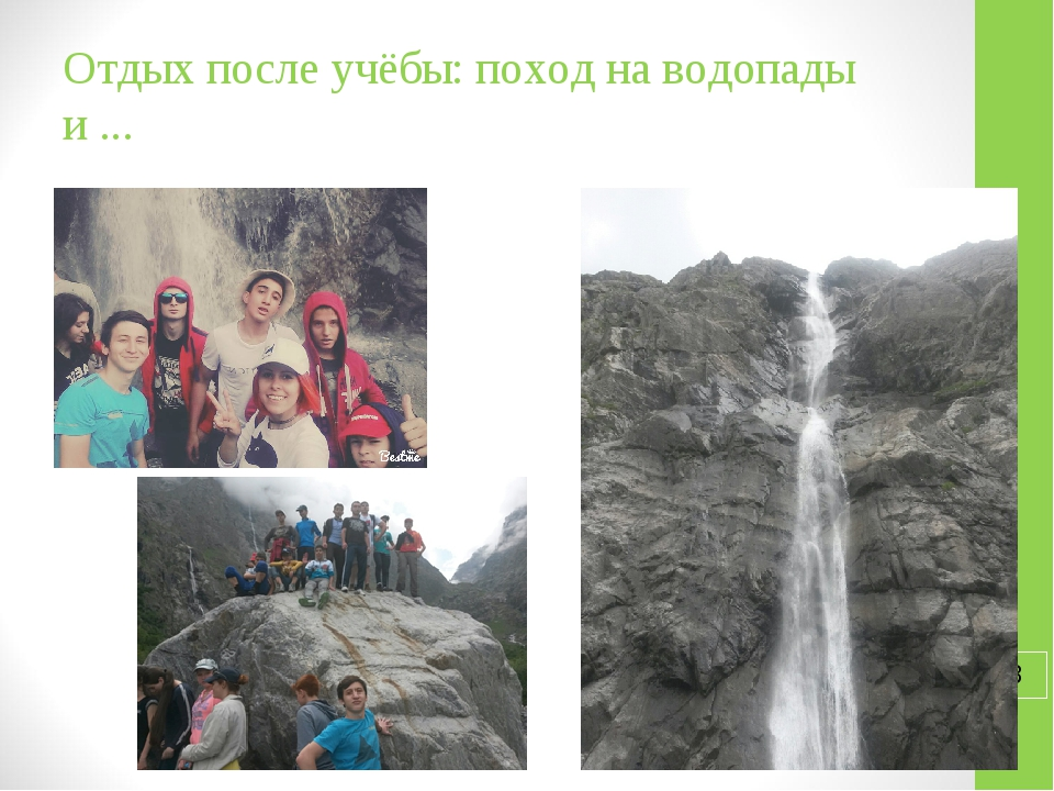Отдых после учёбы: поход на водопады и ...