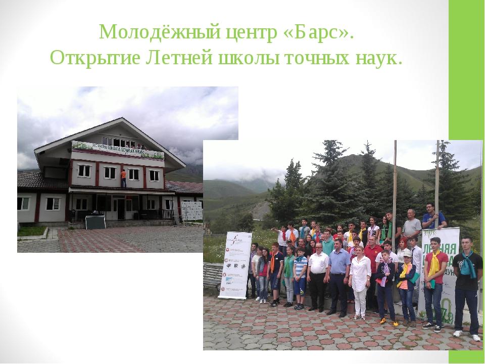 Молодёжный центр «Барс». Открытие Летней школы точных наук.