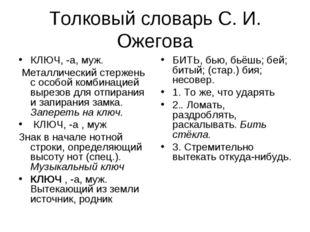 Толковый словарь С. И. Ожегова КЛЮЧ, -а, муж. Металлический стержень с особой