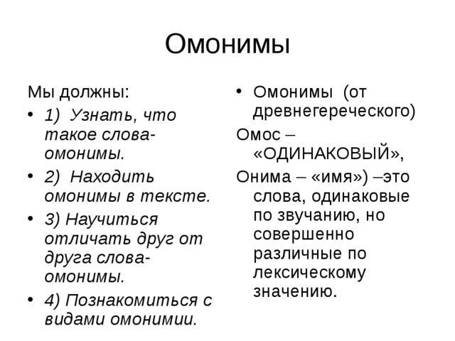 Омонимы Мы должны: 1) Узнать, что такое слова-омонимы. 2) Находить омонимы в...