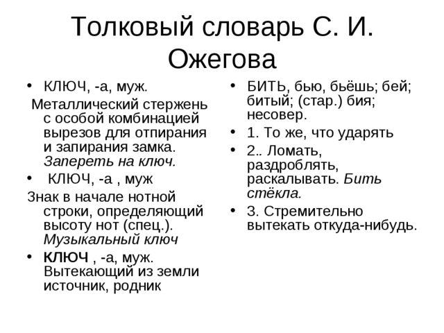 Толковый словарь С. И. Ожегова КЛЮЧ, -а, муж. Металлический стержень с особой...