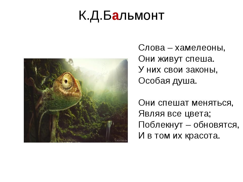 К.Д.Бальмонт Слова – хамелеоны, Они живут спеша. У них свои законы, Особая ду...