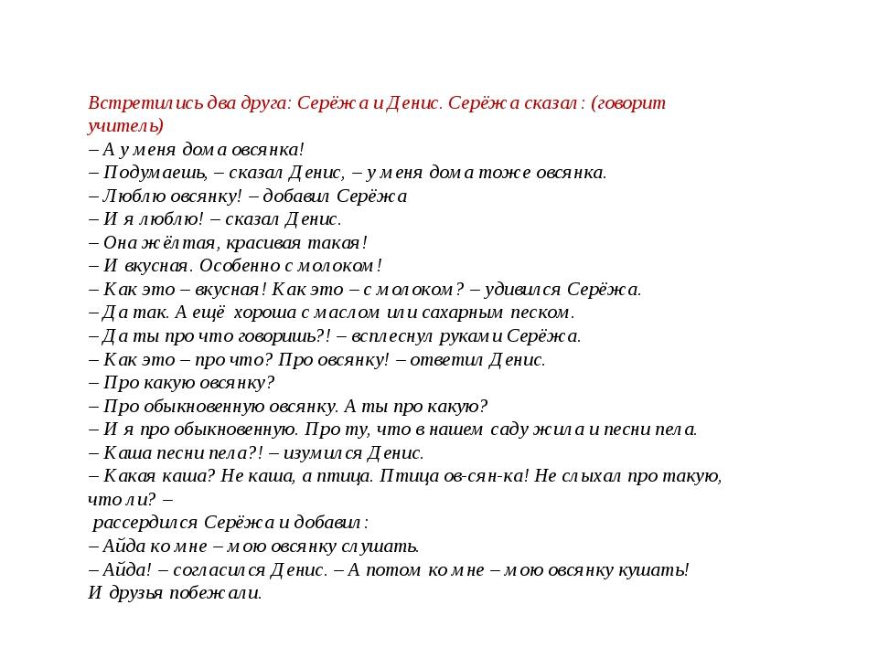 Встретились два друга: Серёжа и Денис. Серёжа сказал: (говорит учитель) – А...