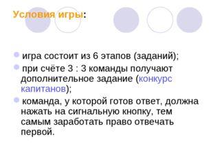 Условия игры: игра состоит из 6 этапов (заданий); при счёте 3 : 3 команды пол