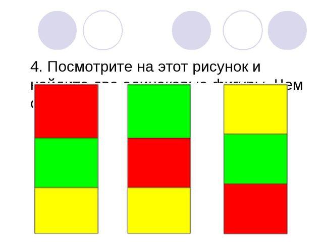 4. Посмотрите на этот рисунок и найдите две одинаковые фигуры. Чем они отлич...