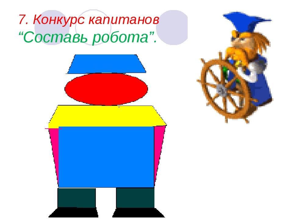 """7. Конкурс капитанов """"Составь робота""""."""