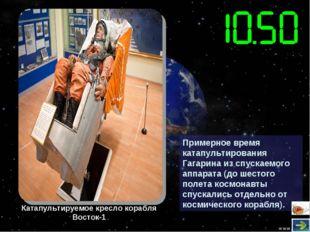 Примерное время катапультирования Гагарина из спускаемого аппарата (до шестог
