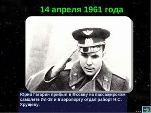 Юрий Гагарин прибыл в Москву на пассажирском самолете Ил-18 и в аэропорту отд