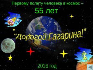 Первому полету человека в космос – 55 лет